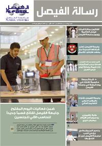 Ressala Magazine Volume 1