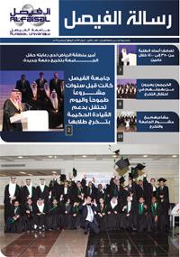 Ressala Magazine Volume 2